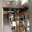 Fukujuen Kyoto Honten
