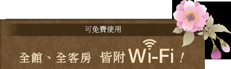 全館、全客房皆附Wi-Fi