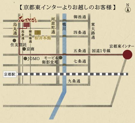 【京都東インターよりお越しのお客様】