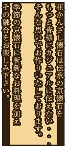 花かんざし懐石は伝承の京懐石をもっと皆様にカジュアルに伝えたい・・・そんな思いでお作りいたしております。季節の京懐石に斬新なお料理加えその融合をお楽しみ下さい。