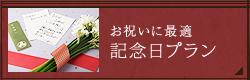 お祝いに最適 記念日プラン