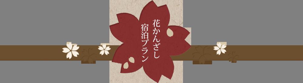 花かんざし宿泊プラン