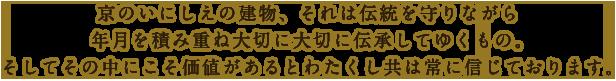 京のいにしえの建物、それは伝統を守りながら年月を積み重ね大切に大切に伝承してゆくもの。