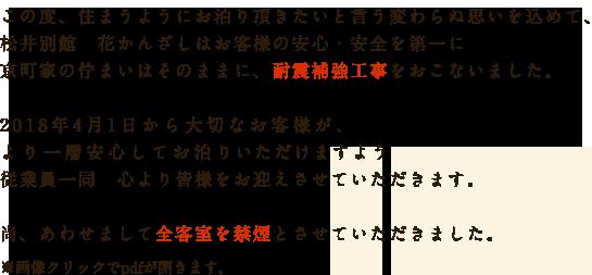 松井別館 花かんざしはお客様の安心・安全を第一に 京町家の佇まいはそのままに、耐震補強工事をおこないました。
