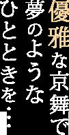 優雅な京舞で夢のようなひとときを・・・