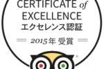 TripAdvisorエクセレンス認証の受賞