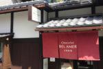 京都でしか買えないチョコレート