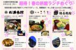 松井本館にてランチイベントを開催いたします♪